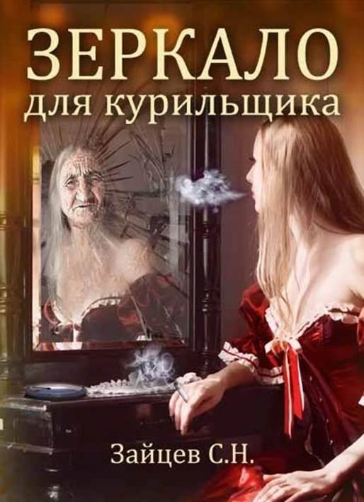 """Обложка книги """"Зеркало Для Курильщика"""""""
