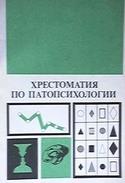 Хрестоматия по патопсихологии, Зейгарник Блюма