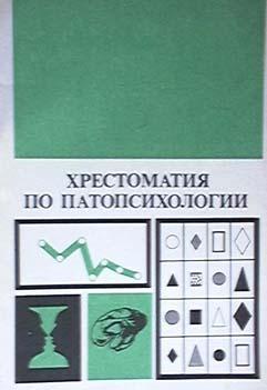 """Обложка книги """"Хрестоматия по патопсихологии"""""""