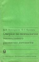 Очерки по психологии аномального развития личности, Зейгарник Блюма