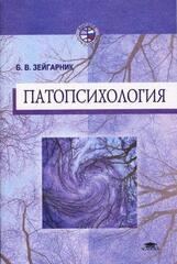 Патопсихология, Зейгарник Блюма