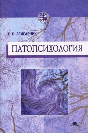 "Обложка книги ""Патопсихология"""