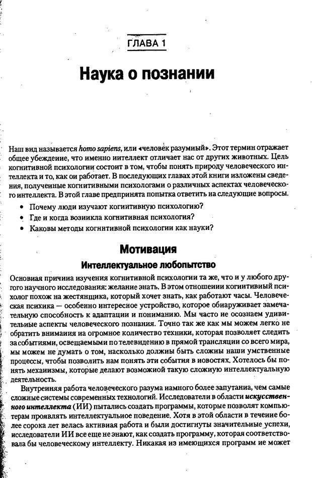 DJVU. Когнитивная психология [5-е издание]. Андерсон Д. Страница 10. Читать онлайн