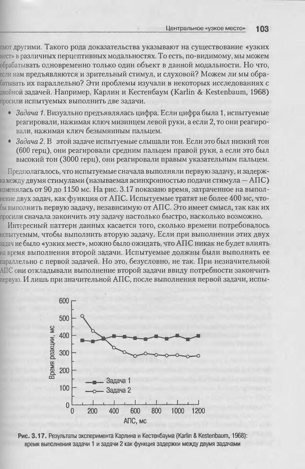 DJVU. Когнитивная психология [5-е издание]. Андерсон Д. Страница 100. Читать онлайн