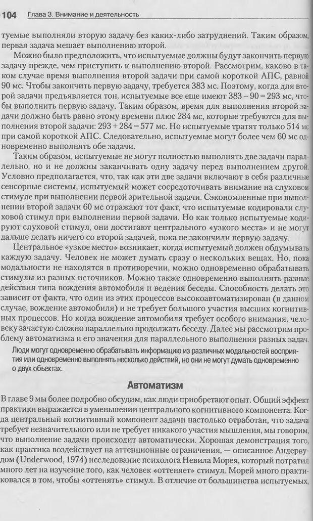 DJVU. Когнитивная психология [5-е издание]. Андерсон Д. Страница 101. Читать онлайн