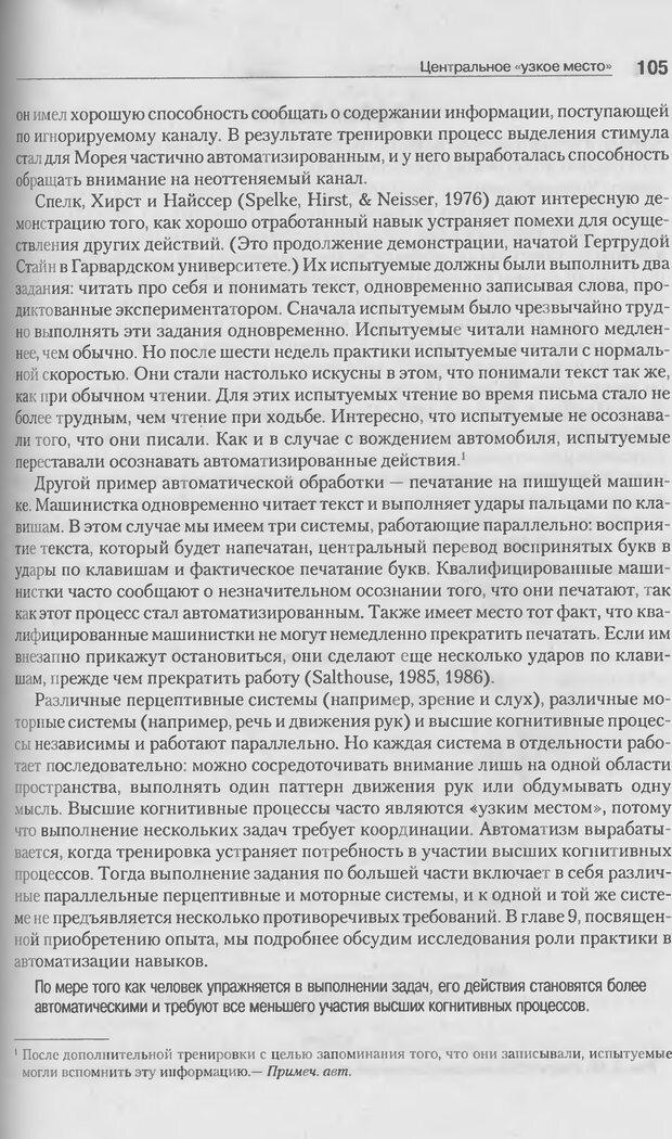 DJVU. Когнитивная психология [5-е издание]. Андерсон Д. Страница 102. Читать онлайн