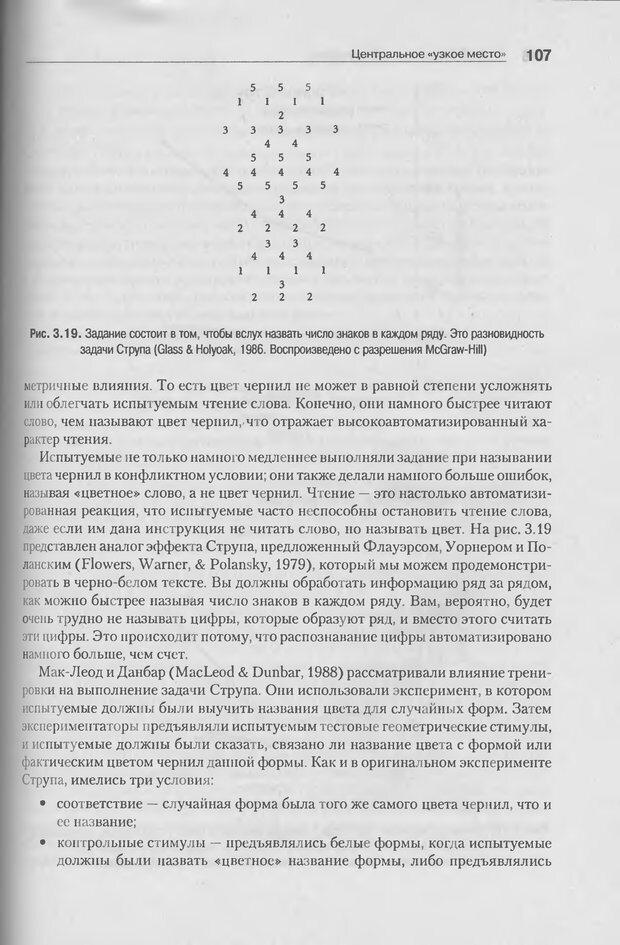 DJVU. Когнитивная психология [5-е издание]. Андерсон Д. Страница 104. Читать онлайн