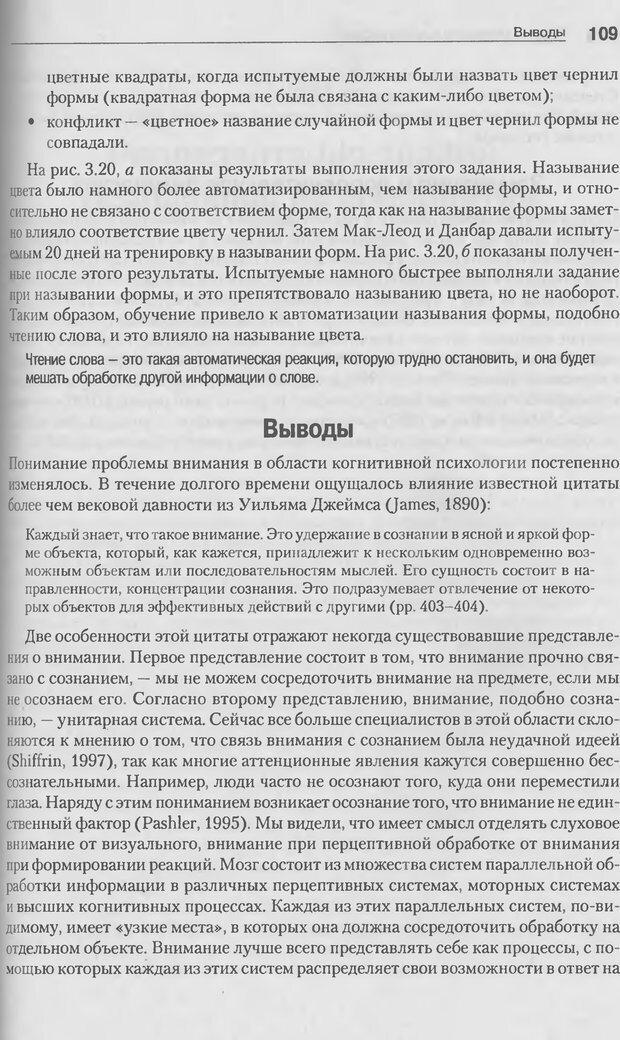 DJVU. Когнитивная психология [5-е издание]. Андерсон Д. Страница 106. Читать онлайн