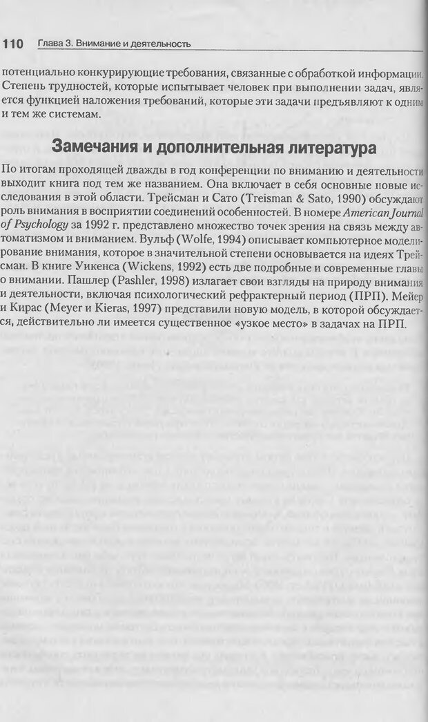 DJVU. Когнитивная психология [5-е издание]. Андерсон Д. Страница 107. Читать онлайн