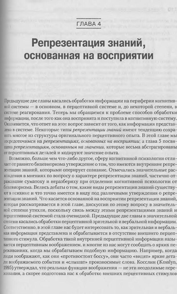 DJVU. Когнитивная психология [5-е издание]. Андерсон Д. Страница 108. Читать онлайн
