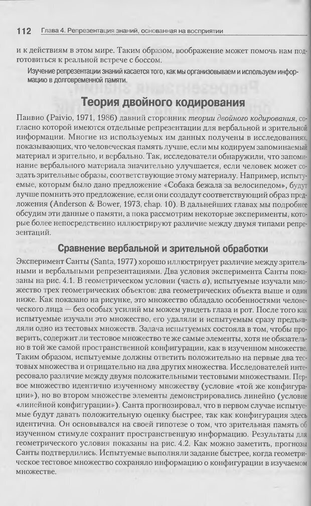 DJVU. Когнитивная психология [5-е издание]. Андерсон Д. Страница 109. Читать онлайн