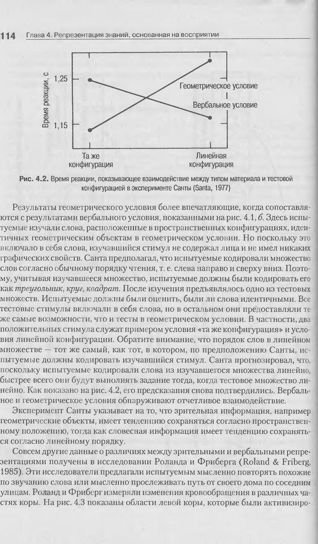 DJVU. Когнитивная психология [5-е издание]. Андерсон Д. Страница 111. Читать онлайн