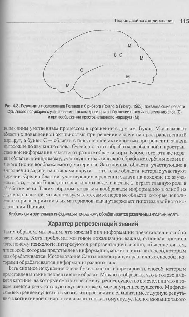 DJVU. Когнитивная психология [5-е издание]. Андерсон Д. Страница 112. Читать онлайн