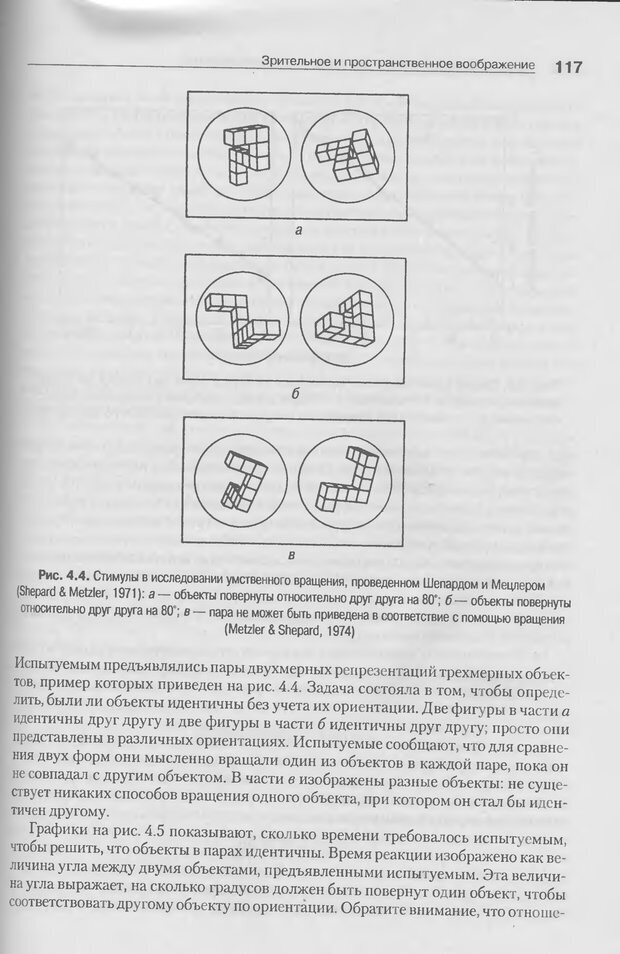 DJVU. Когнитивная психология [5-е издание]. Андерсон Д. Страница 114. Читать онлайн
