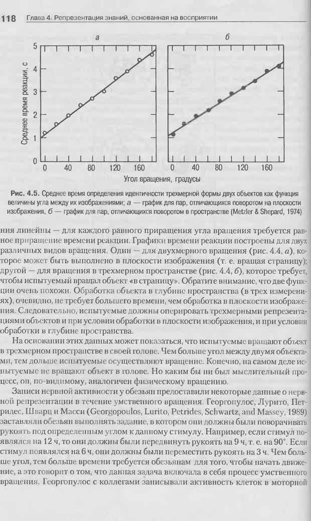 DJVU. Когнитивная психология [5-е издание]. Андерсон Д. Страница 115. Читать онлайн