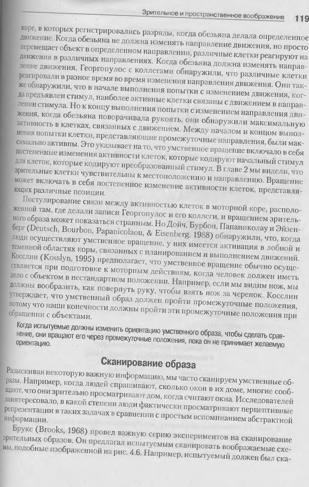 DJVU. Когнитивная психология [5-е издание]. Андерсон Д. Страница 116. Читать онлайн