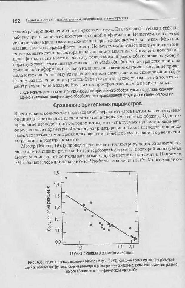DJVU. Когнитивная психология [5-е издание]. Андерсон Д. Страница 119. Читать онлайн