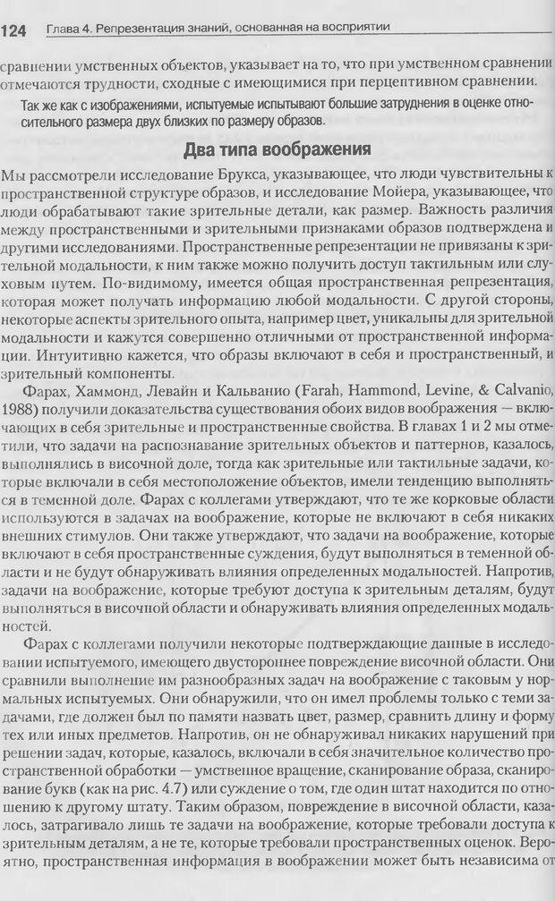 DJVU. Когнитивная психология [5-е издание]. Андерсон Д. Страница 121. Читать онлайн