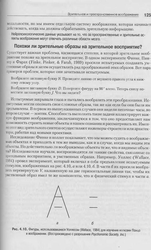DJVU. Когнитивная психология [5-е издание]. Андерсон Д. Страница 122. Читать онлайн