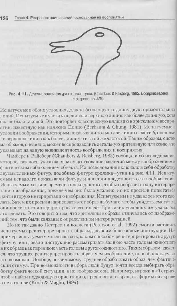 DJVU. Когнитивная психология [5-е издание]. Андерсон Д. Страница 123. Читать онлайн