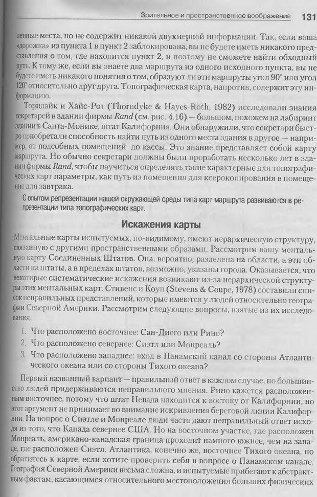 DJVU. Когнитивная психология [5-е издание]. Андерсон Д. Страница 128. Читать онлайн