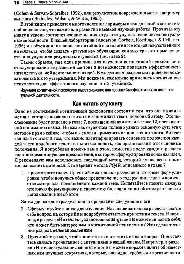 DJVU. Когнитивная психология [5-е издание]. Андерсон Д. Страница 13. Читать онлайн