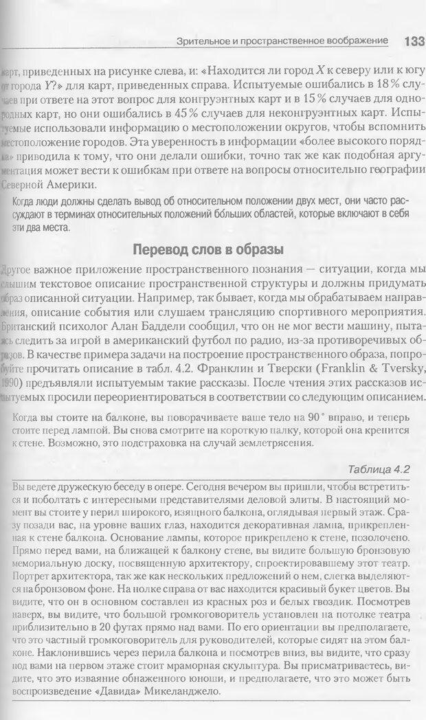DJVU. Когнитивная психология [5-е издание]. Андерсон Д. Страница 130. Читать онлайн