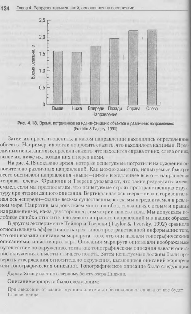 DJVU. Когнитивная психология [5-е издание]. Андерсон Д. Страница 131. Читать онлайн