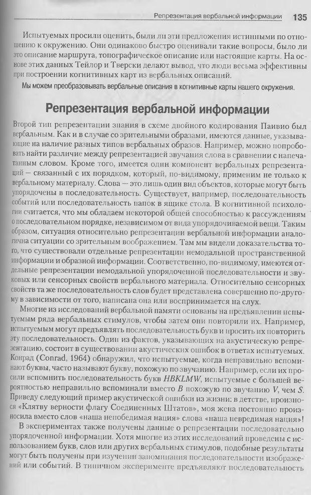 DJVU. Когнитивная психология [5-е издание]. Андерсон Д. Страница 132. Читать онлайн