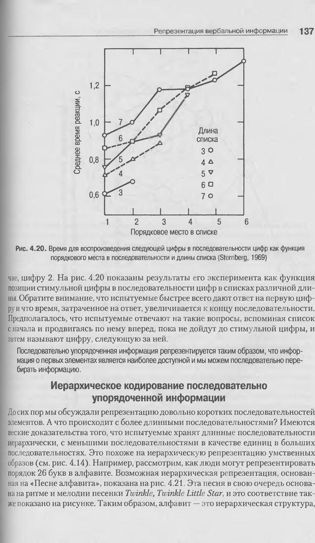 DJVU. Когнитивная психология [5-е издание]. Андерсон Д. Страница 134. Читать онлайн