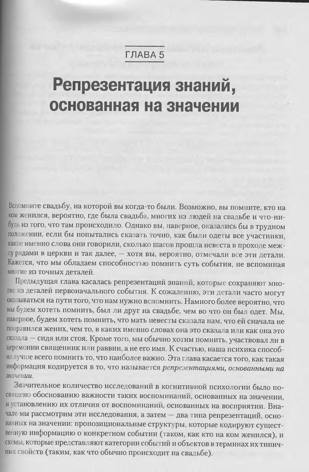 DJVU. Когнитивная психология [5-е издание]. Андерсон Д. Страница 138. Читать онлайн