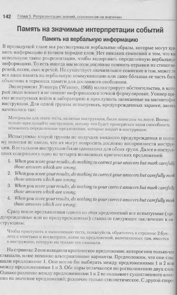DJVU. Когнитивная психология [5-е издание]. Андерсон Д. Страница 139. Читать онлайн