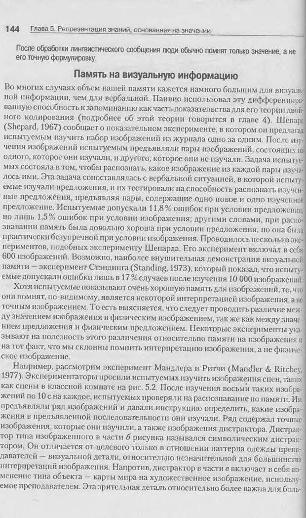 DJVU. Когнитивная психология [5-е издание]. Андерсон Д. Страница 141. Читать онлайн