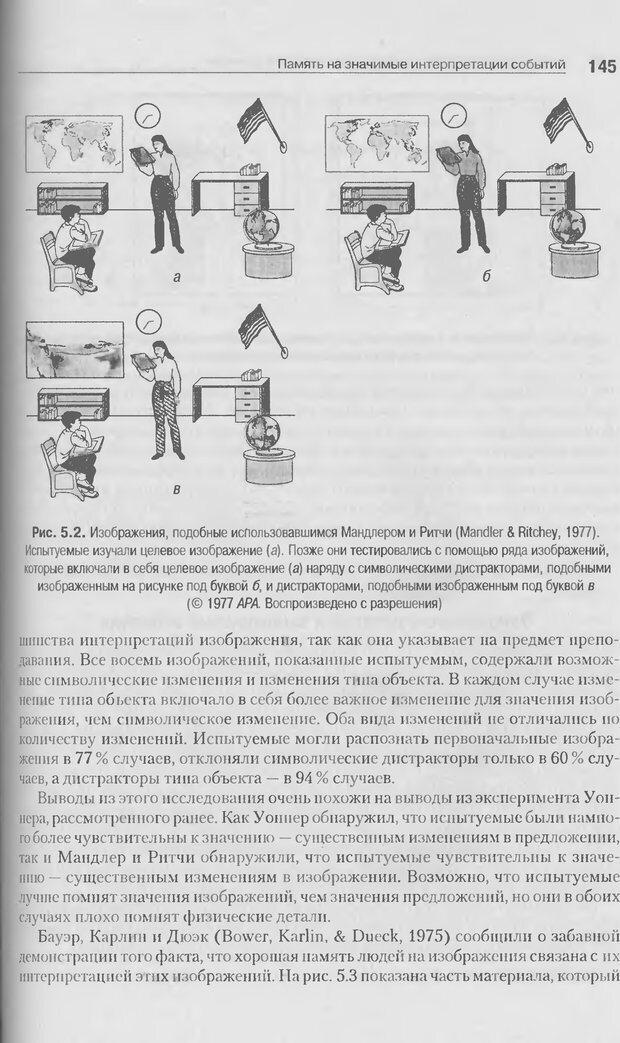 DJVU. Когнитивная психология [5-е издание]. Андерсон Д. Страница 142. Читать онлайн