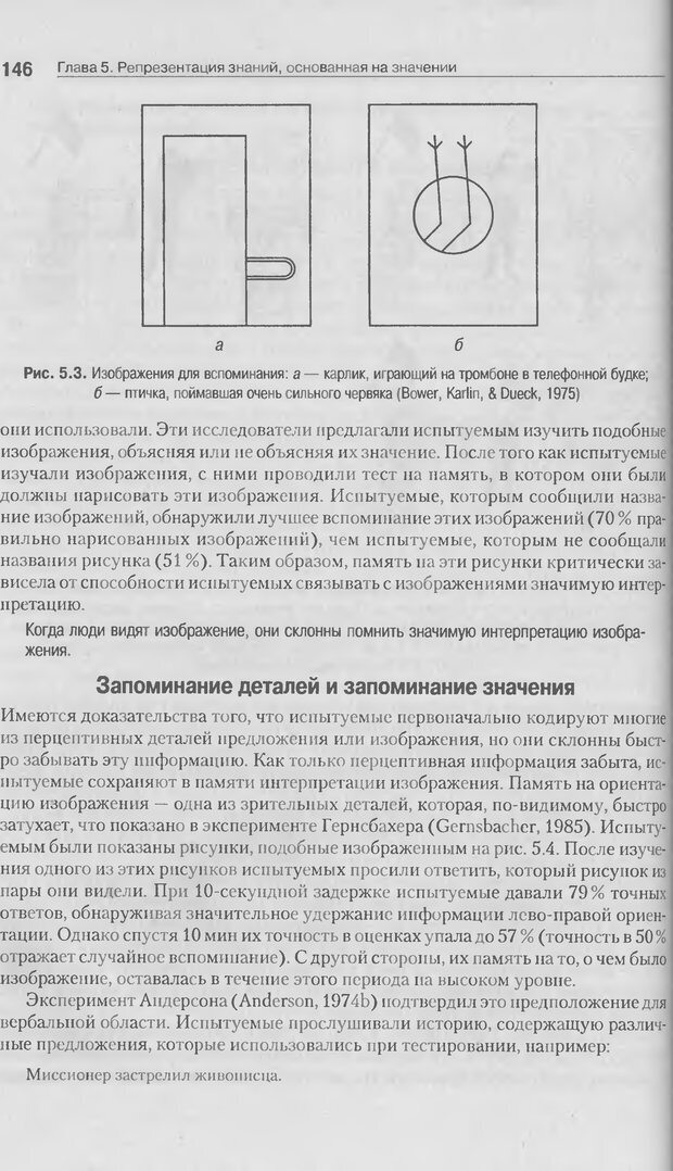 DJVU. Когнитивная психология [5-е издание]. Андерсон Д. Страница 143. Читать онлайн