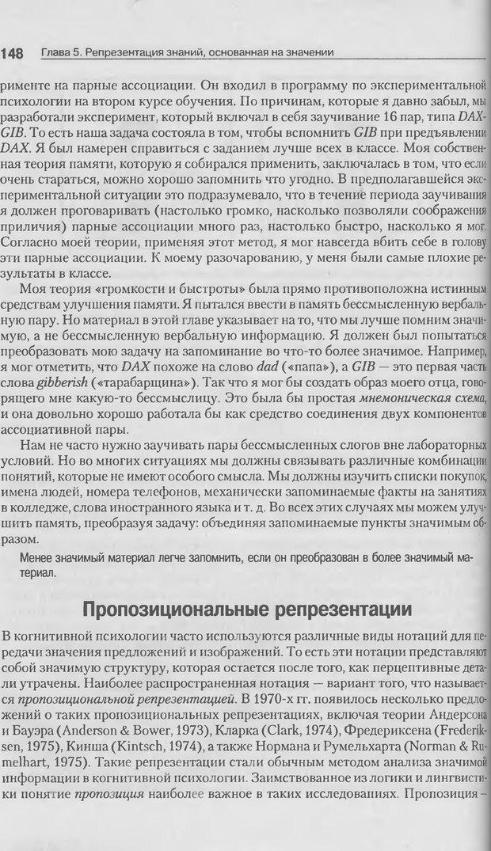 DJVU. Когнитивная психология [5-е издание]. Андерсон Д. Страница 145. Читать онлайн