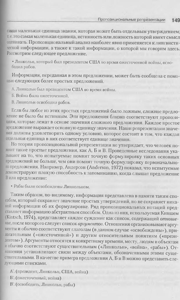 DJVU. Когнитивная психология [5-е издание]. Андерсон Д. Страница 146. Читать онлайн