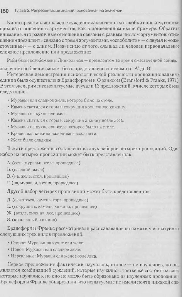 DJVU. Когнитивная психология [5-е издание]. Андерсон Д. Страница 147. Читать онлайн