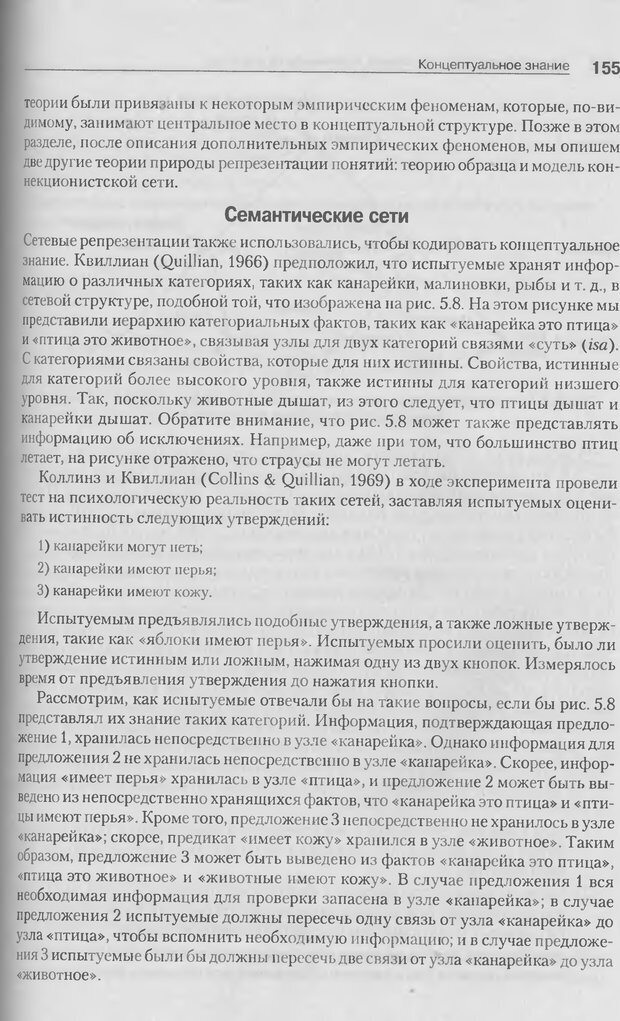 DJVU. Когнитивная психология [5-е издание]. Андерсон Д. Страница 152. Читать онлайн