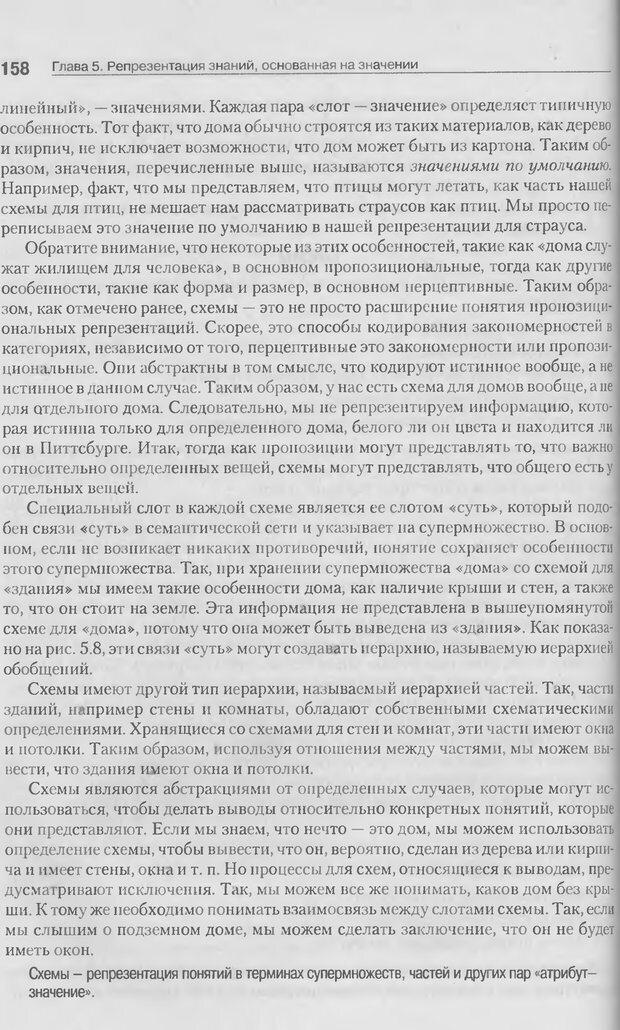 DJVU. Когнитивная психология [5-е издание]. Андерсон Д. Страница 155. Читать онлайн