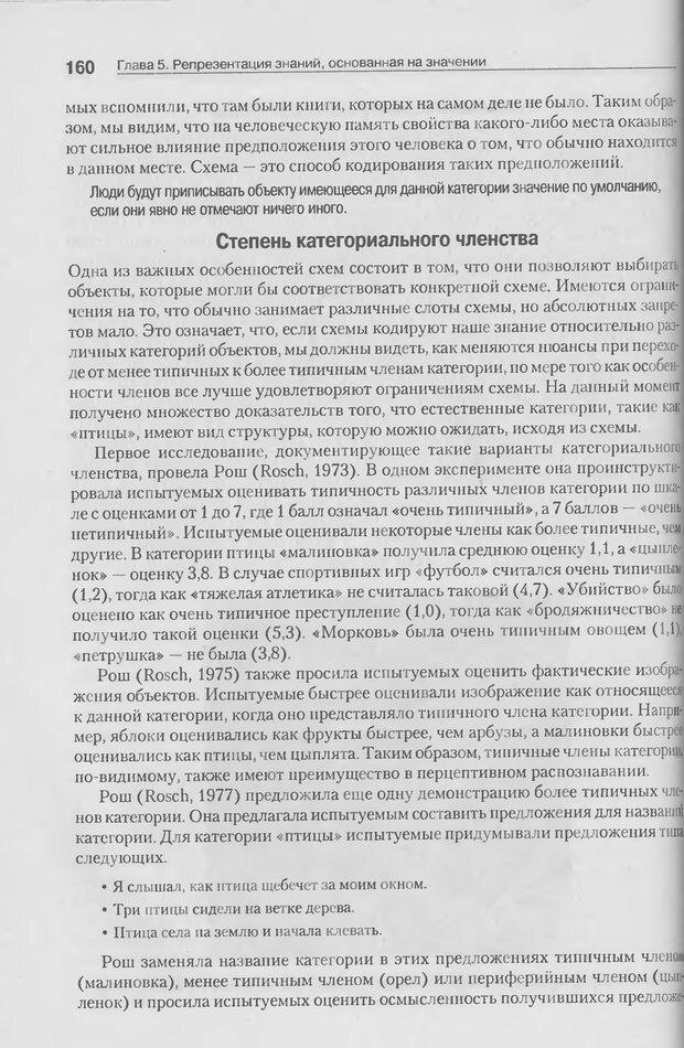 DJVU. Когнитивная психология [5-е издание]. Андерсон Д. Страница 157. Читать онлайн