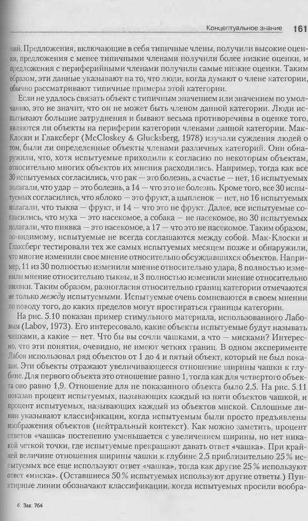 DJVU. Когнитивная психология [5-е издание]. Андерсон Д. Страница 158. Читать онлайн