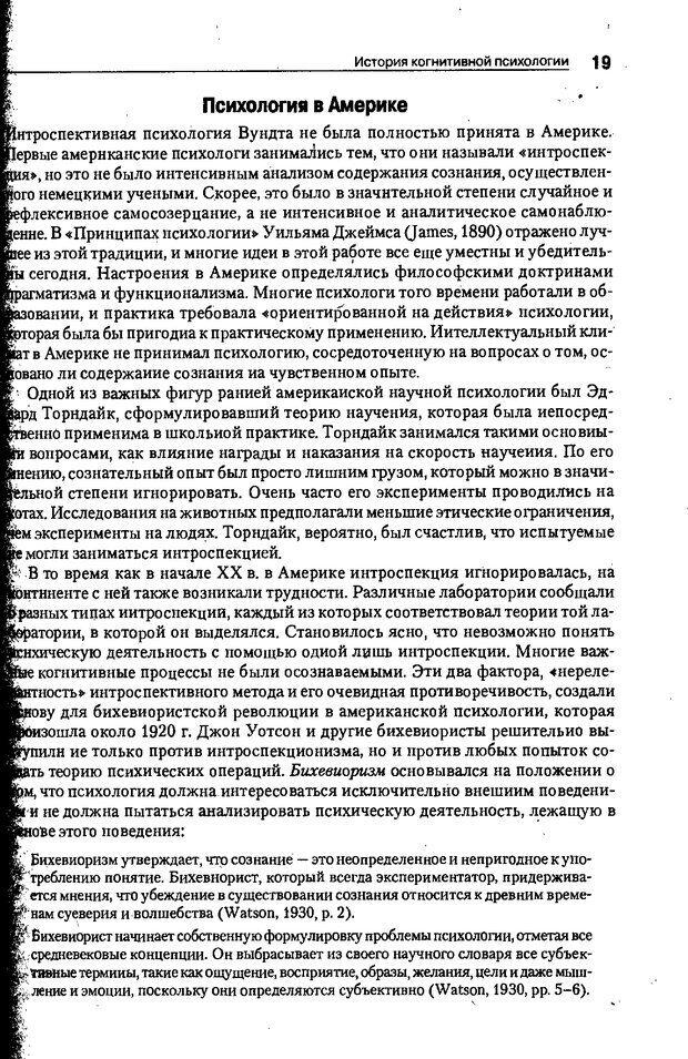 DJVU. Когнитивная психология [5-е издание]. Андерсон Д. Страница 16. Читать онлайн