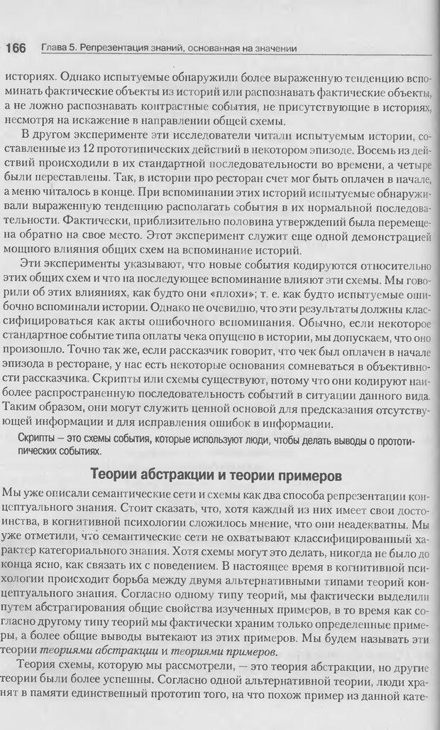 DJVU. Когнитивная психология [5-е издание]. Андерсон Д. Страница 163. Читать онлайн