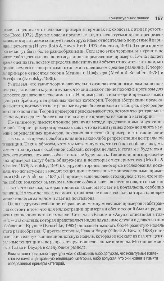 DJVU. Когнитивная психология [5-е издание]. Андерсон Д. Страница 164. Читать онлайн