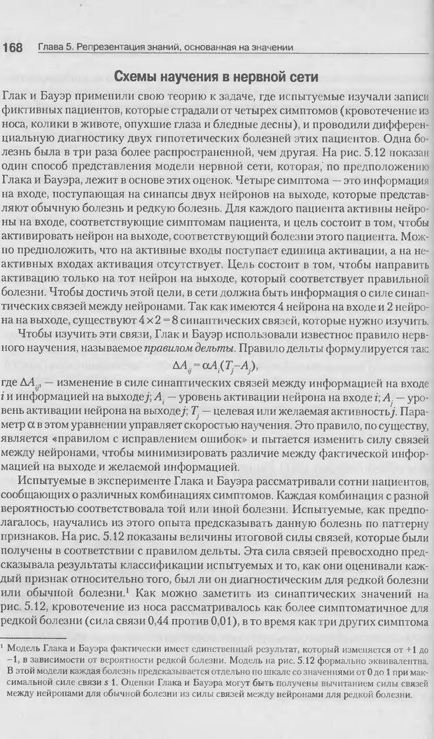 DJVU. Когнитивная психология [5-е издание]. Андерсон Д. Страница 165. Читать онлайн