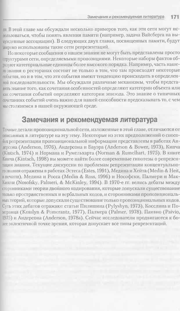 DJVU. Когнитивная психология [5-е издание]. Андерсон Д. Страница 168. Читать онлайн