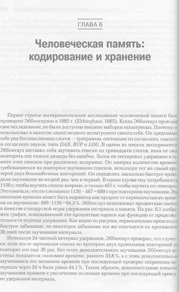 DJVU. Когнитивная психология [5-е издание]. Андерсон Д. Страница 169. Читать онлайн