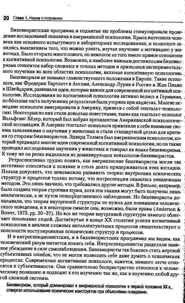 DJVU. Когнитивная психология [5-е издание]. Андерсон Д. Страница 17. Читать онлайн