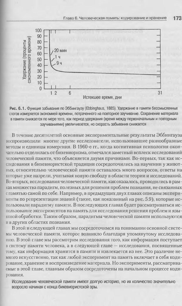 DJVU. Когнитивная психология [5-е издание]. Андерсон Д. Страница 170. Читать онлайн